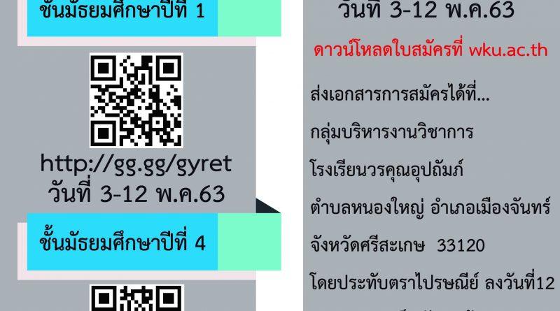ปฏิทินการรับนักเรียน ปีการศึกษา 2563