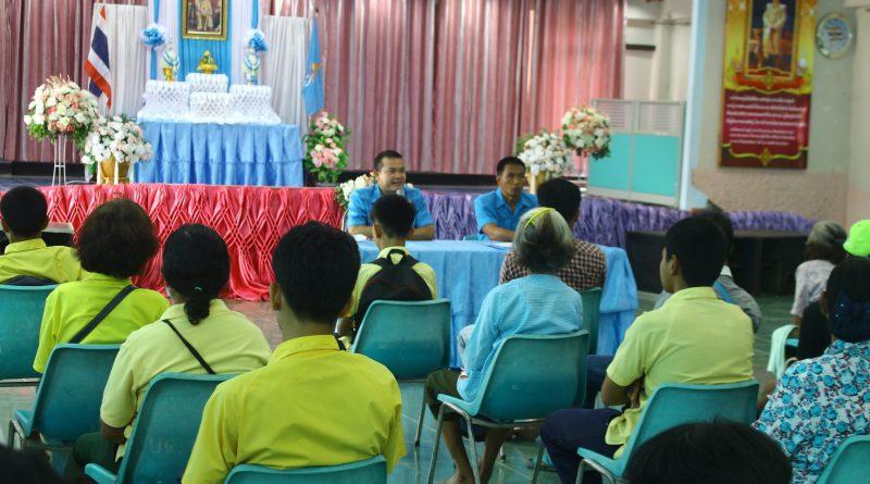 ประชุมผู้ปกครองเพื่อแก้ไขปัญหาพฤติกรรมนักเรียน