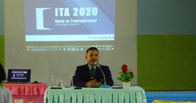 ประชุมชี้เเจงการประเมิน คุณธรรมและความโปร่งใสในสถานศึกษาออนไลน์ (ITA)